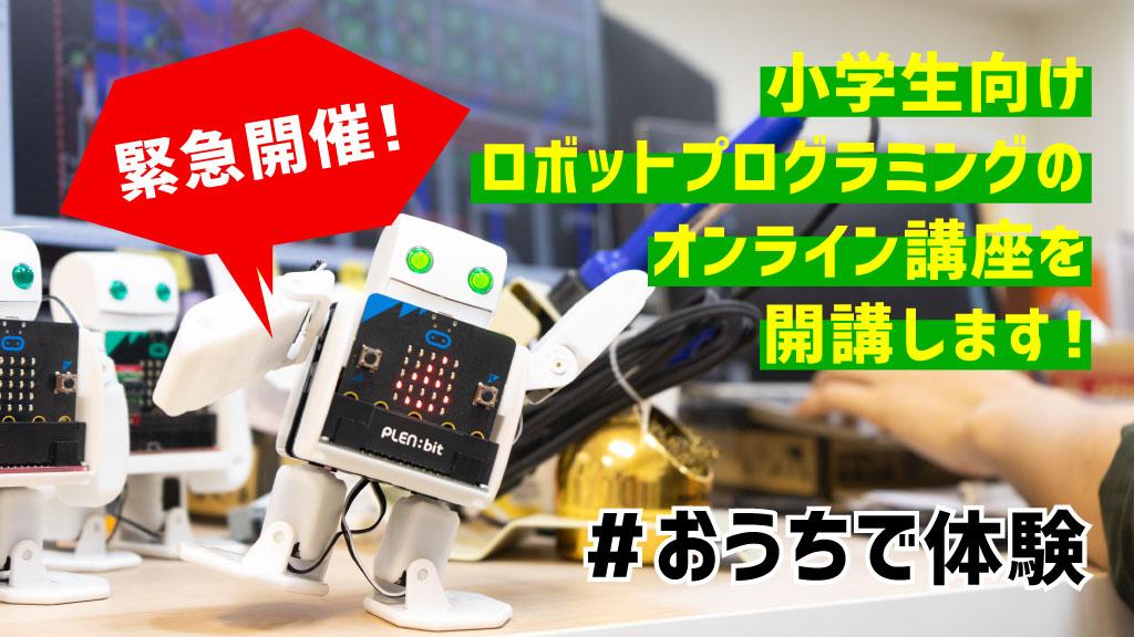 [オンライン]緊急開催!ロボットプログラミング講座 @ online