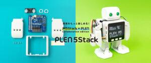 PLEN5Stack M5Stackとのコラボレーションで開発をもっと楽しめる!